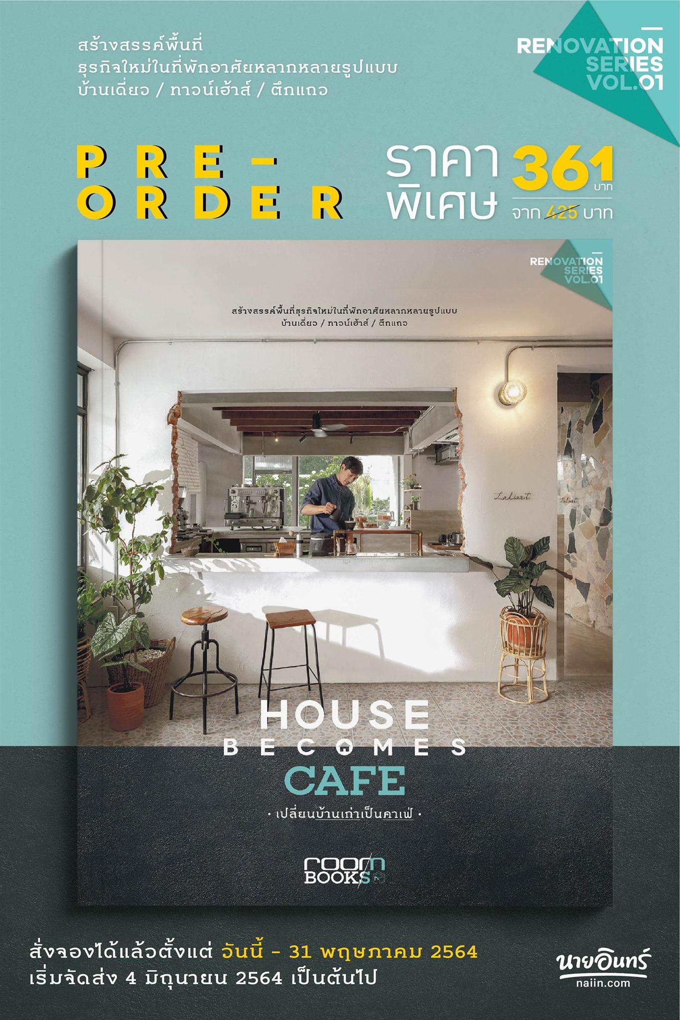 House Becomes Café